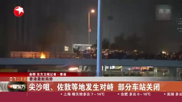 香港最新局势:尖沙咀、佐敦等地发生对峙  部分车站关闭