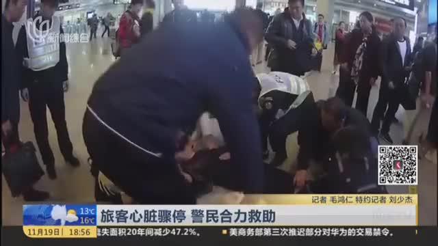旅客心脏骤停  警民合力救助