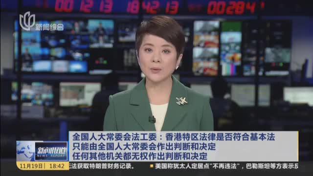 全国人大常委会法工委:香港特区法律是否符合基本法只能由全国人大常委会作出判断和决定  任何其他机关都无权作出判断和决定