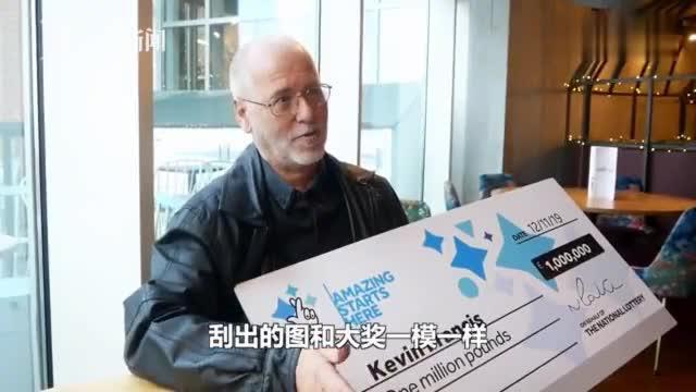 为哄患病老伴开心,61岁男子买彩票,结果中了百万英镑大奖!