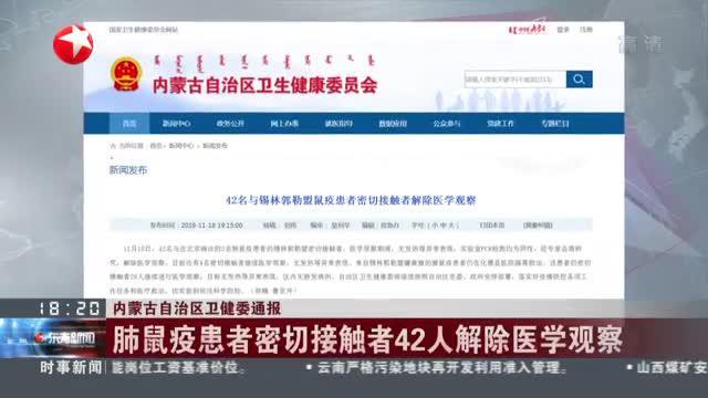 内蒙古自治区卫健委通报:肺鼠疫患者密切接触者42人解除医学观察