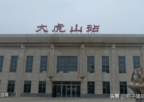 这座火车站堪称东北铁路小枢纽——大虎山站
