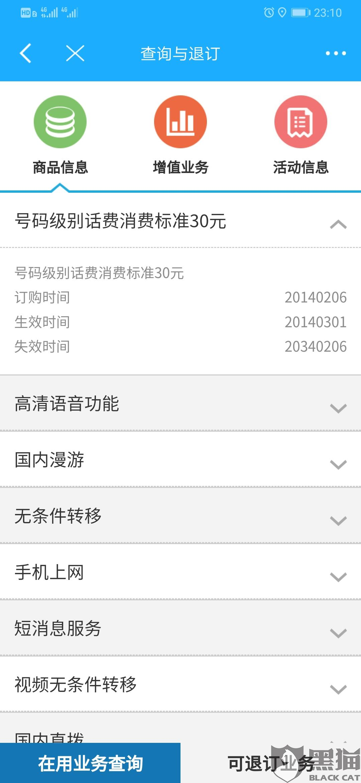 黑猫投诉:投诉中国移动通信,要求取消最低消费。