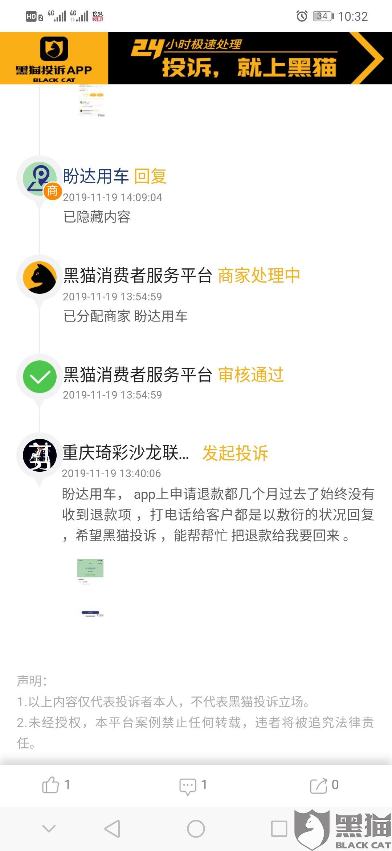 黑猫投诉:盼达用车,app上申请退款几个月了始终没收到退款,打电话给客服都以敷衍的状态回复