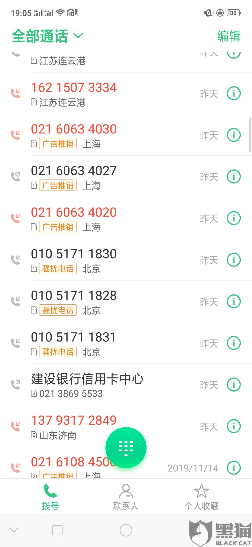 黑猫投诉:宜信普惠当期欠款没及时处理,电话骚扰不断。