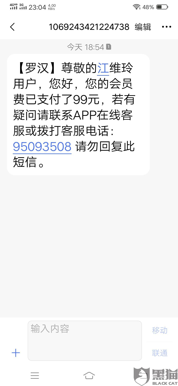 黑猫投诉:我在罗汉App平台借款5000没有成功,却被强制扣掉198元会员费