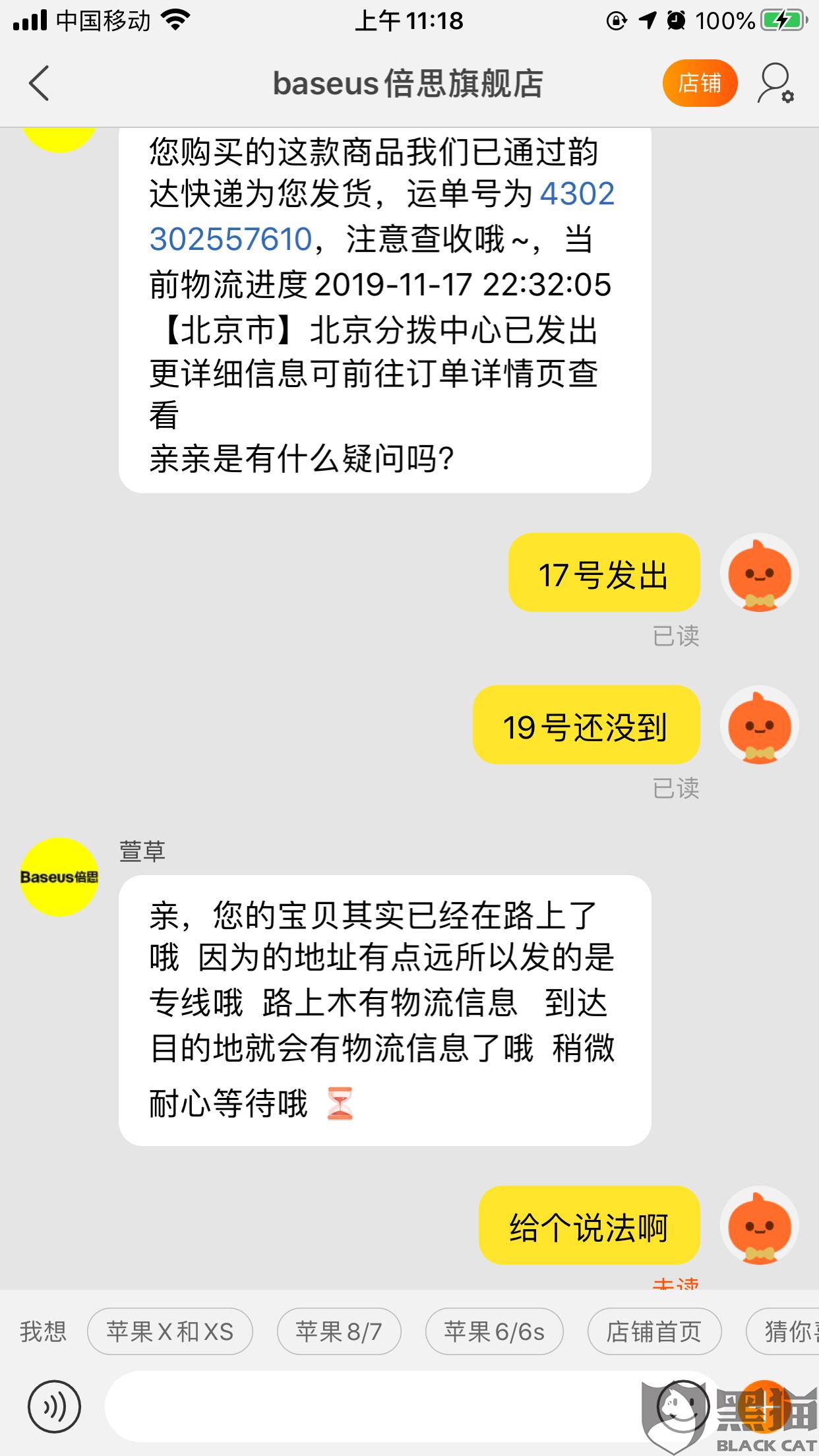 黑猫投诉:卖家商品承诺次日达,结果物流显示北京发出两天没有更新