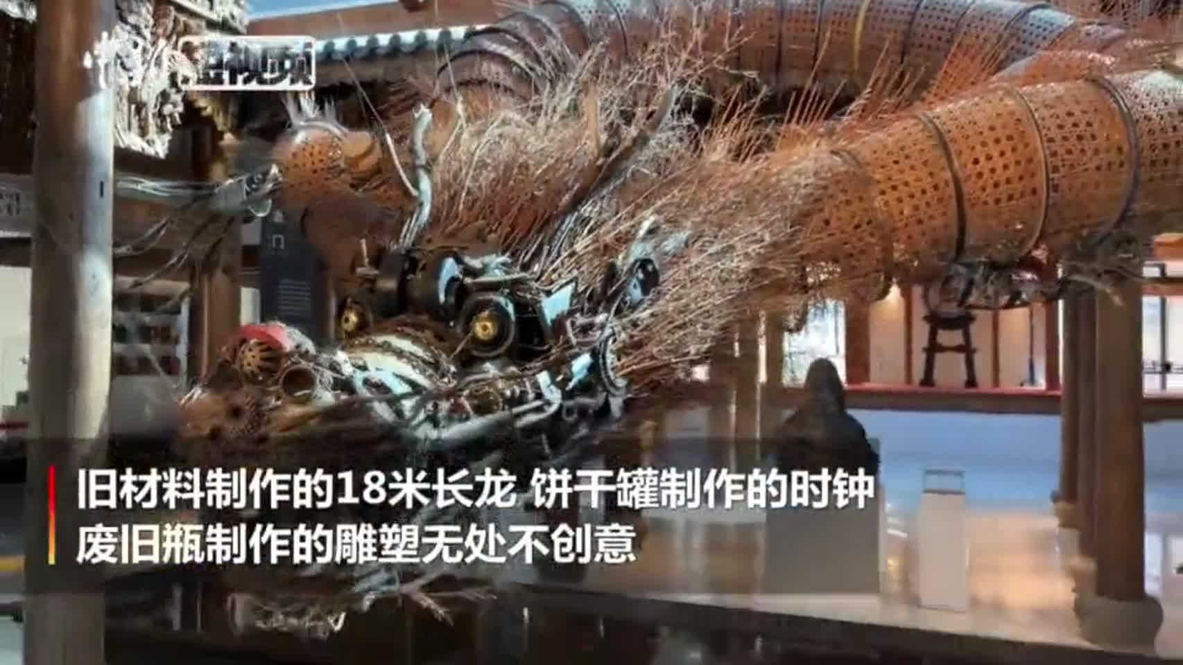 创意十足!探访成龙环保艺术展示馆:废旧道具再利用