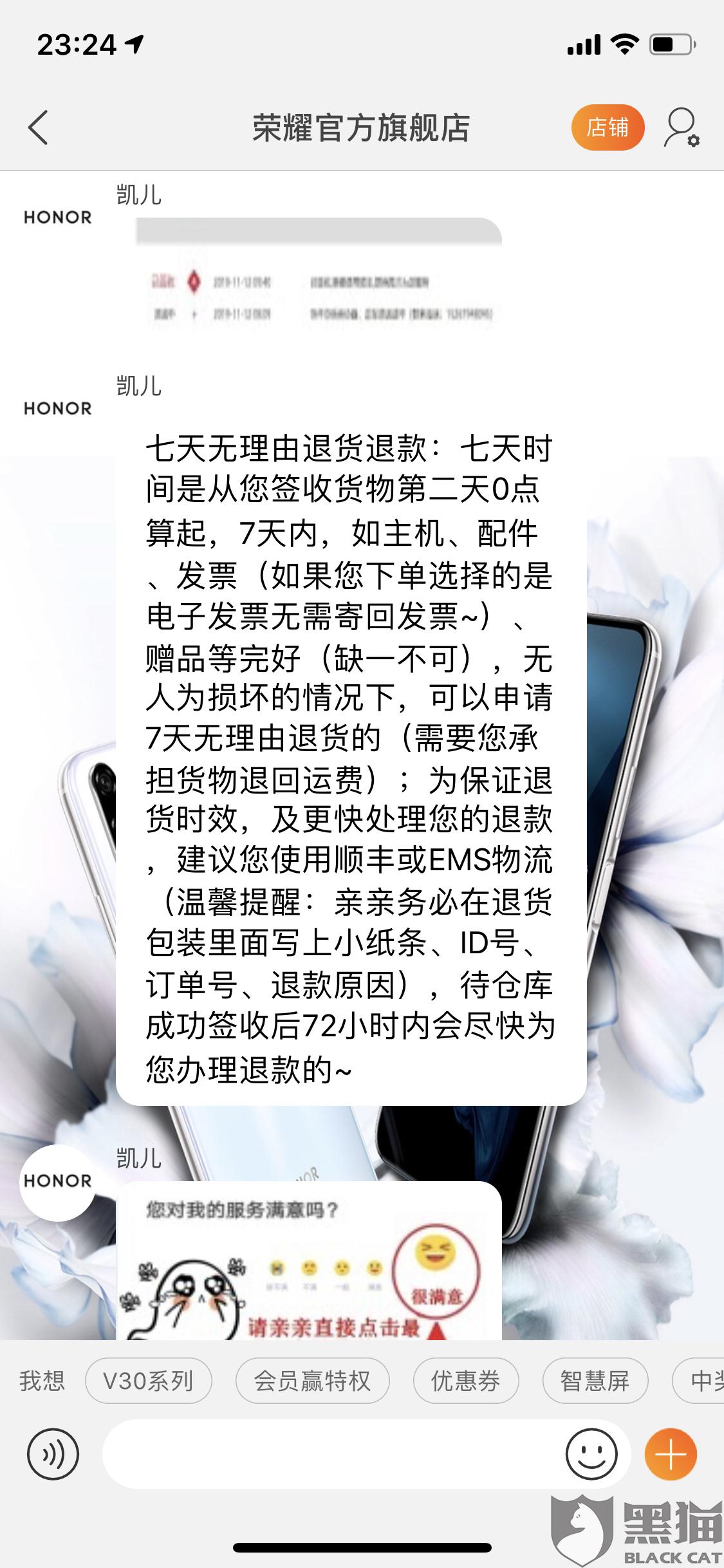 黑猫投诉:天猫荣耀旗舰店客服服务质量太差