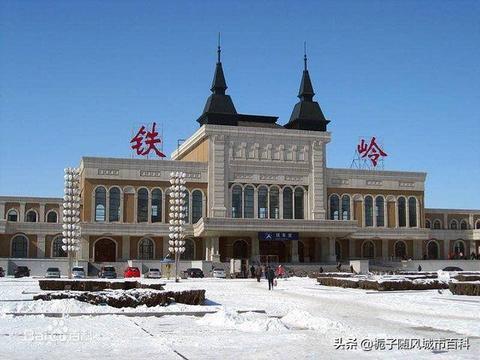 铁岭市的这座火车站当年比沈阳站等级还高——铁岭站