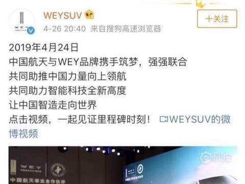 """What?中国航天与WEY品牌搞了个大事件,上""""亿""""合作?"""
