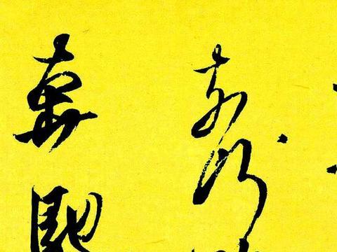 罕见王羲之传世真迹《丧乱帖》清人珍藏赋题跋,完美呈现,请收藏