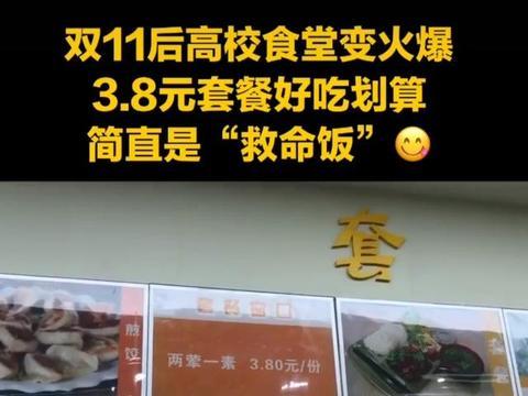 """双11后高校食堂3.8元窗口爆火,学生:简直是剁手""""救命饭"""""""