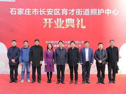 华北健康养老产业有限公司首个社区居家养老项目开业运营