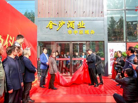 金沙酒业爱心捐助仪式暨全国首家9S综合馆在郑州落成