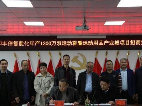 湖南和丰信运动用品产业城项目签约奠基