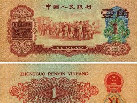 """今非昔比的一角纸币,可要收好,它是钱币界的""""宠儿""""!"""