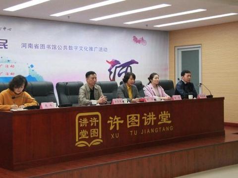 """""""数字文化·服务惠民"""" 河南省图书馆公共数字文化系列活动结束"""
