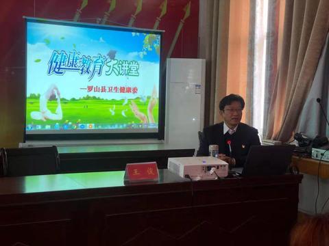 罗山县人民医院开展健康教育,提升健康素养