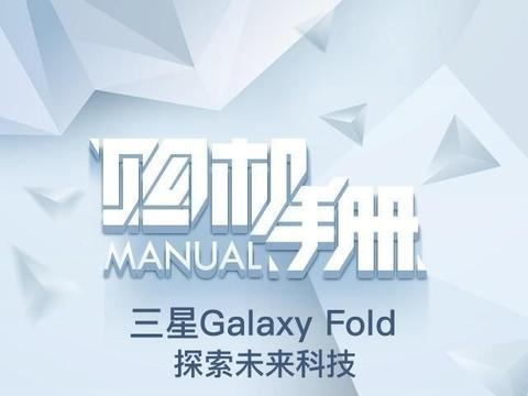 全身都是黑科技 三星Galaxy Fold购机手册一览