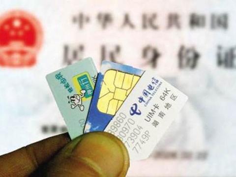 """实名制手机卡欠费,不注销就扔掉,或将影响你的""""个人征信""""?"""