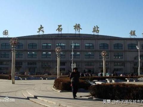 辽宁省营口市重要的火车二等站——大石桥站