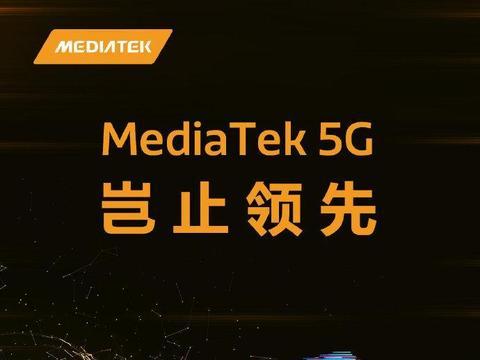 联发科王者归来!5G处理器15天后发布:千元5G手机就靠它了