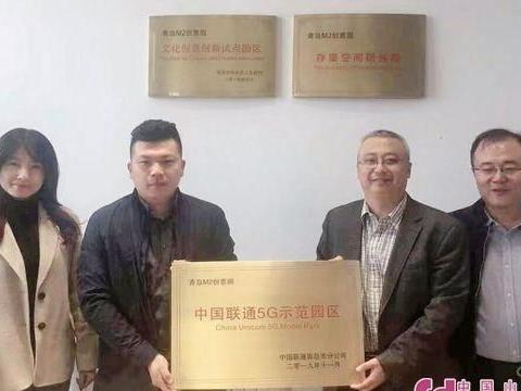青岛联通助力打造山东首家5G智慧园区