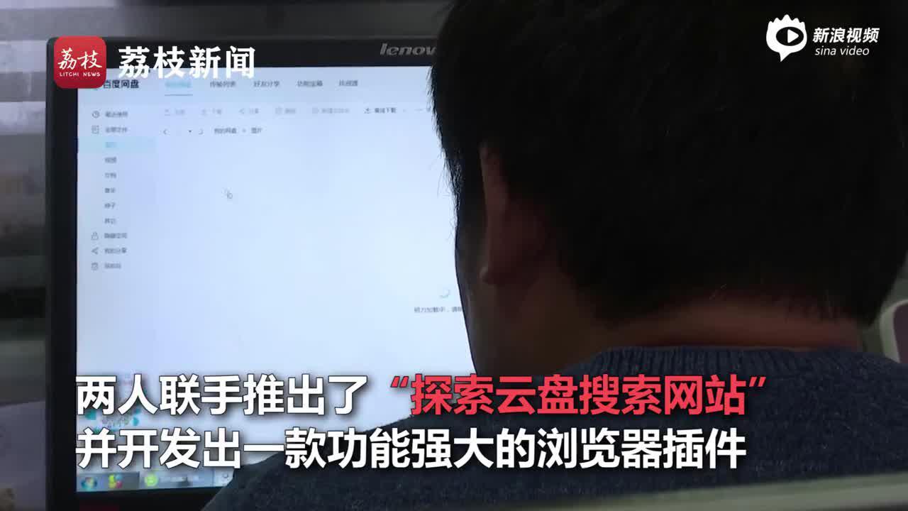 程序员写插件破解百度云盘:盗取密码 获利8万余元