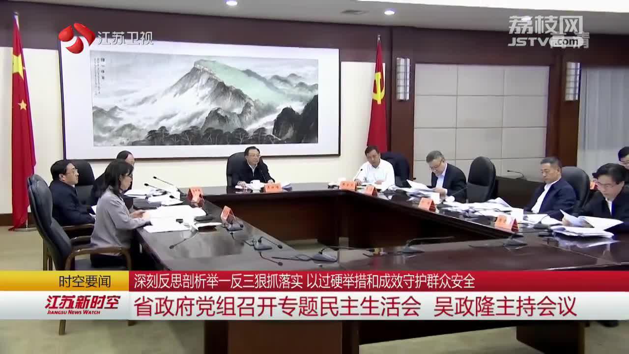 江苏省政府党组召开专题民主生活会吴政隆主持会议