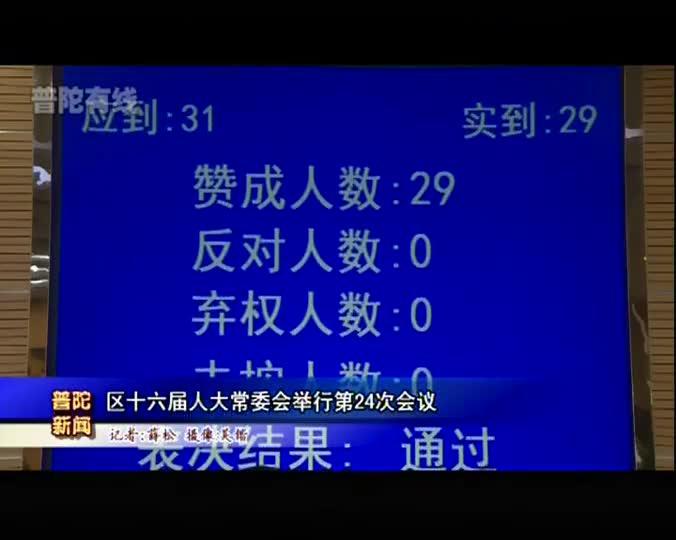 区十六届人大常委会举行第24次会议