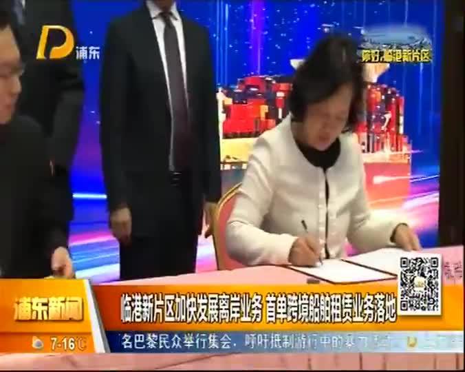 临港新片区加快发展离岸业务 首单跨境船舶租赁业务落地