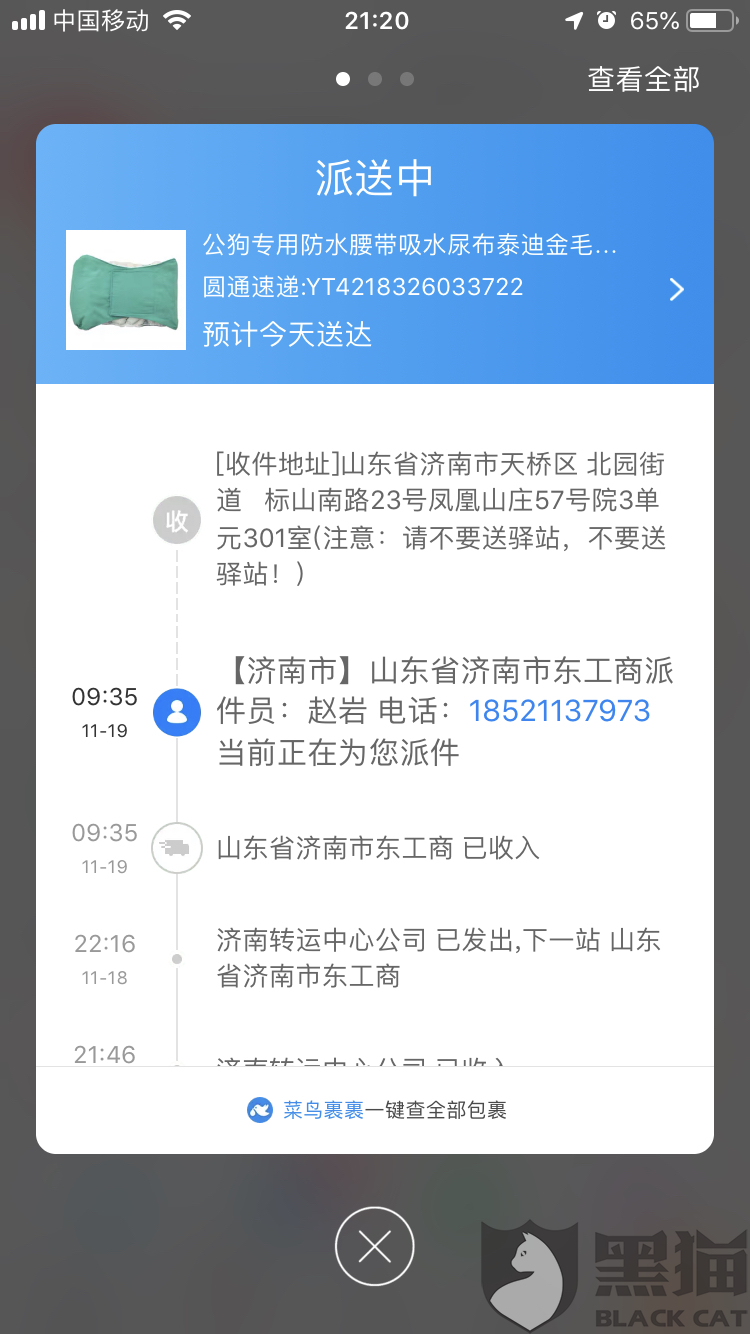 黑猫投诉:济南天桥区凤凰山庄片区圆通快递员