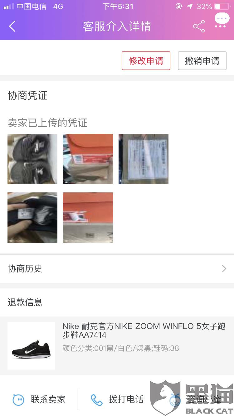 黑猫投诉:双十一在天猫耐克官方旗舰店买了一双跑步鞋,因为有色差然后申请了退货退款,但是商。