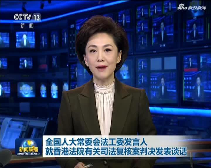 视频:全国人大常委会法工委发言人就香港法院有关司法复核案判决发表谈话