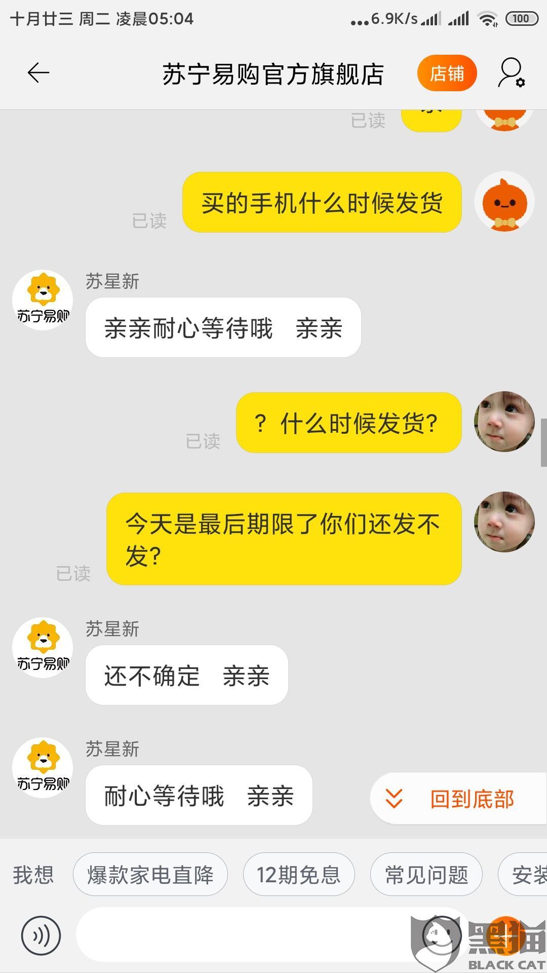 黑猫投诉:天猫店铺 ,苏宁易购官方旗舰店