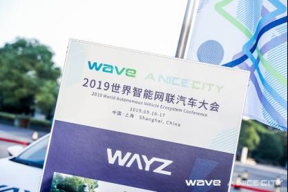 WAYZ受邀参展2019世界智能网联汽车大会