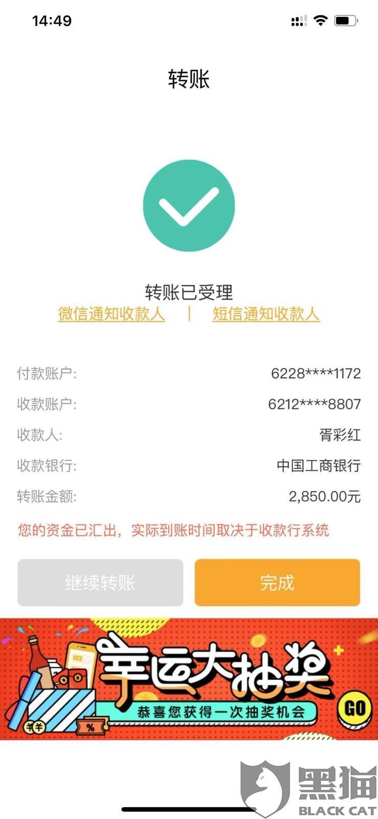 黑猫投诉:360借条北京奇虎科技有限公司 以办理贷款为由,各种套路骗取本人5700元