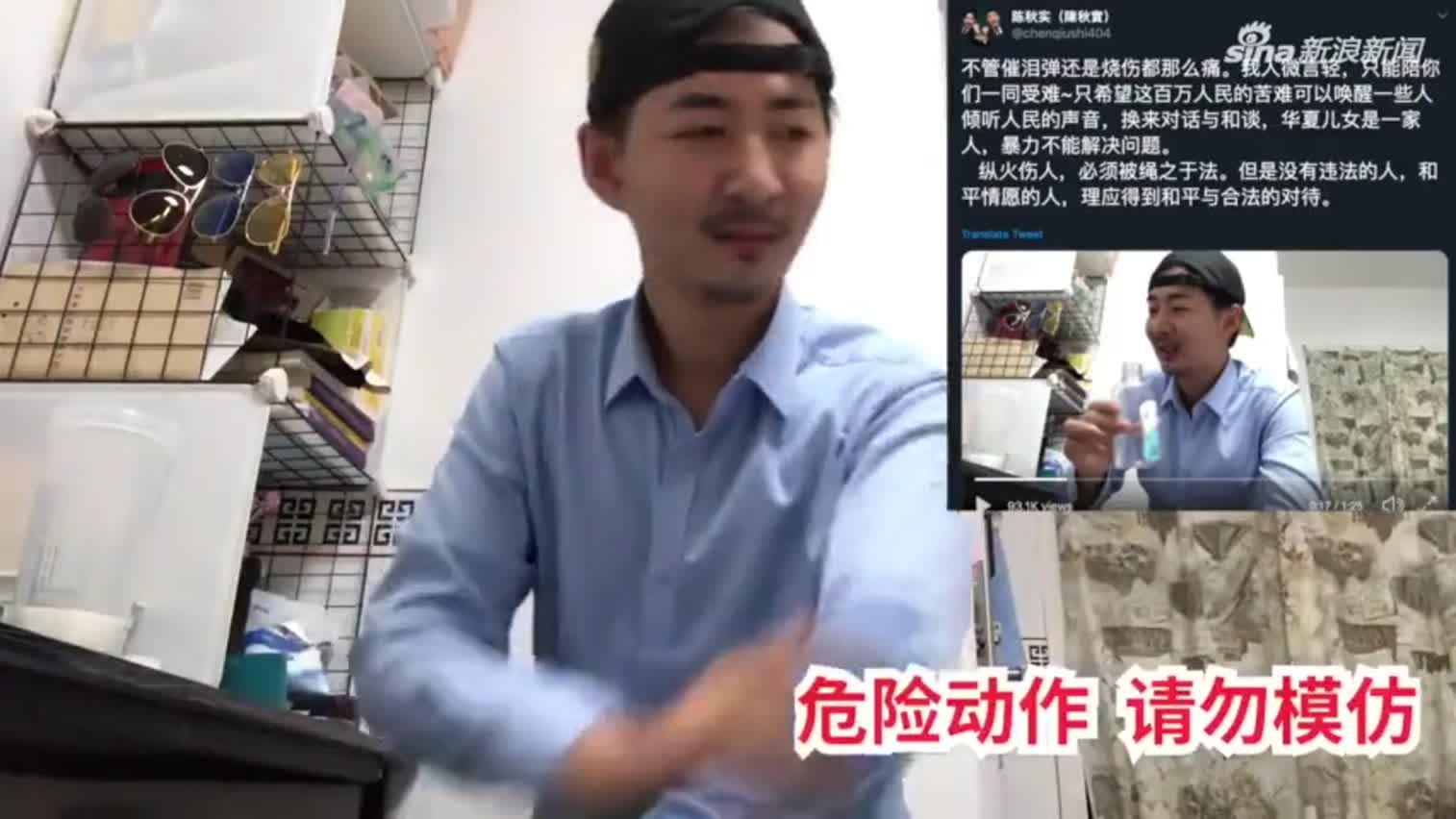 """他拿酒精烧自己 被香港暴徒支持者大骂是""""五毛"""""""