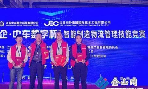 江苏省交通技师学院荣获全省智能制造物流管理技能大赛第一名