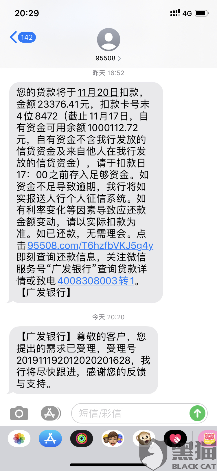 黑猫投诉:投诉广发银行深圳分行,彩德支行店大欺客