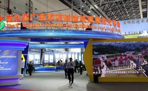 双蚁药业与桂林三金等名企亮相广西发明创造成果展览交易会