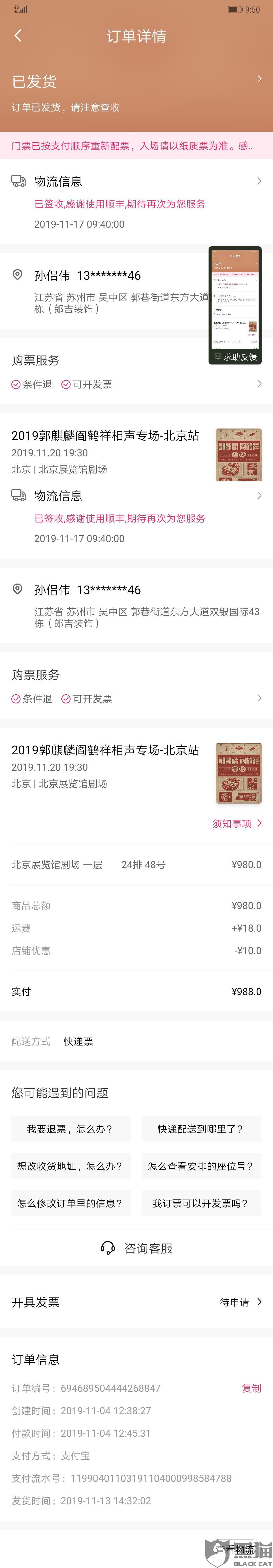 黑猫投诉:座位号不符合,大麦网2019(郭麒麟阎鹤祥相声专场)北京场