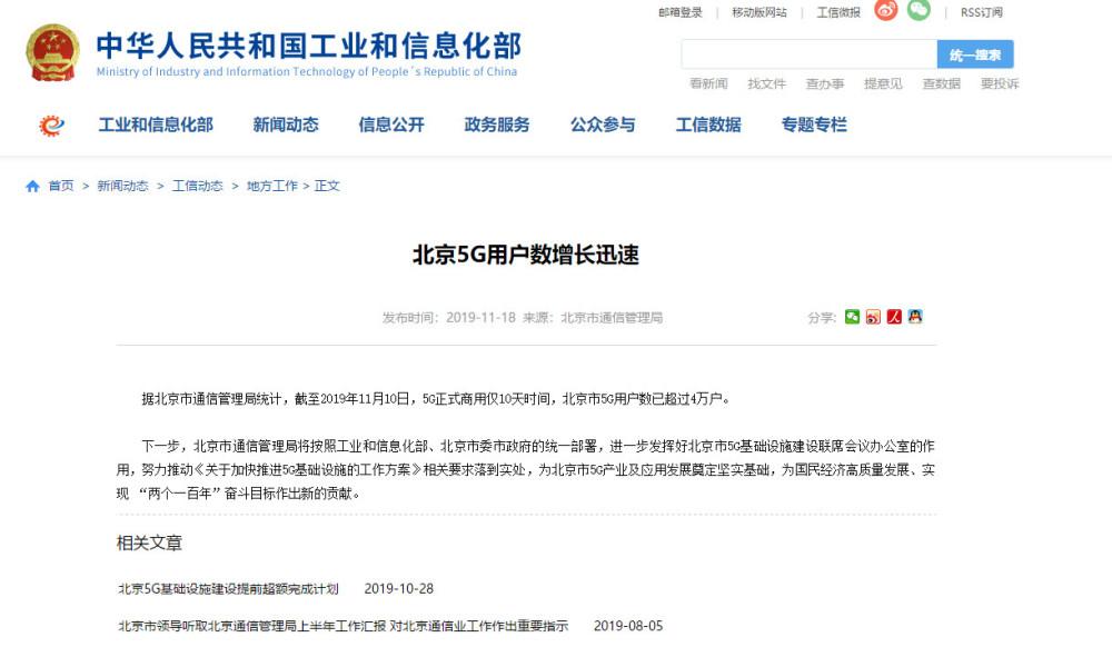 5G网络商用仅10天:北京5G用户数超4万户 五环内实现连续覆盖