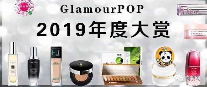 尚妆GlamourPOP 2019年度大赏评选开始
