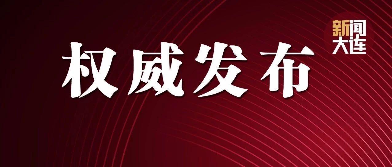 重磅!辽宁5年投入15亿支持大连理工大学建设世界一流大学!
