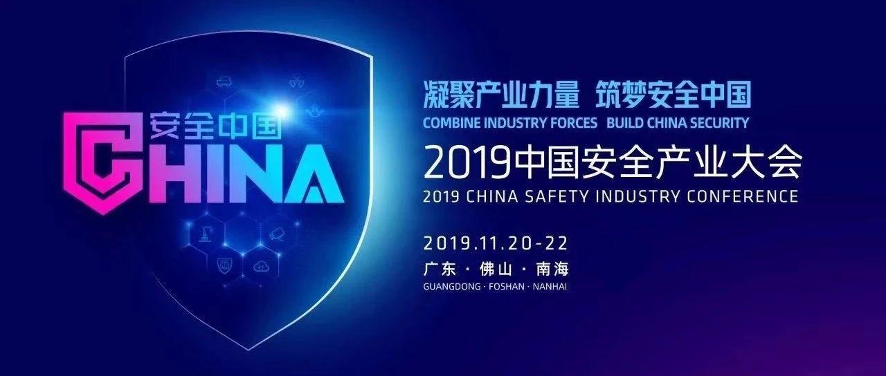 """2019中国安全产业大会明天开幕,展馆藏着这些""""黑科技"""""""