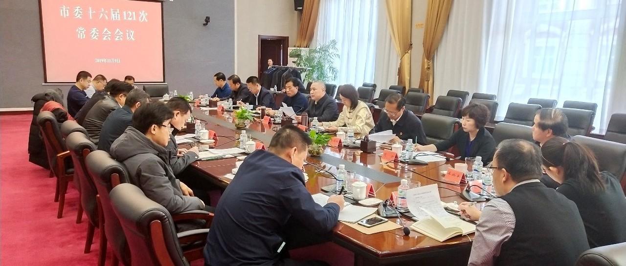 【聚焦】市委召开十六届121次常委会会议