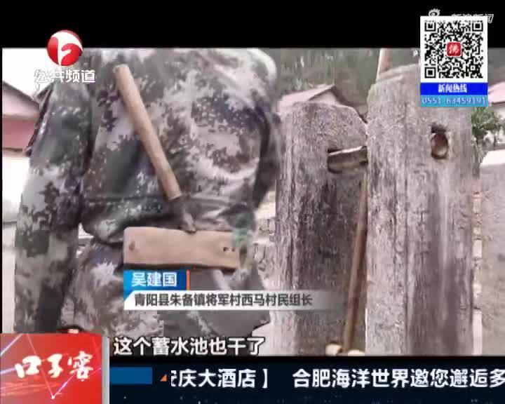 《夜线60分》青阳:朱备镇抗旱找水记(三)
