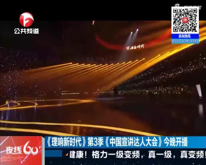 《夜线60分》《理响新时代》第3季《中国宣讲达人大会》今晚开播